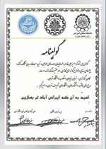 گواهینامه بین المللی دانشگاه تهران