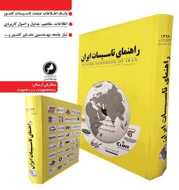 کتاب سال پیشگامان تاسیسات